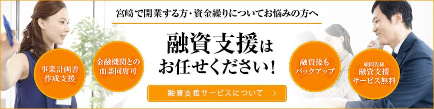 宮崎で開業する方・資金繰りについてお悩みの方へ。融資支援サービスについての詳細はこちら