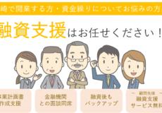 融資支援サービスのご案内~宮崎で開業・設備投資・運転資金の融資をご検討中の方へ~