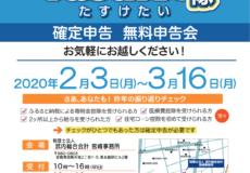 確定申告 無料申告会「みんなの申告TaSuKe隊」開催のお知らせ 【2020年2月3日-3月16日】